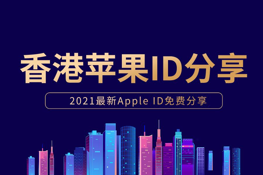最新香港ios账号iphone港区id密码免费分享
