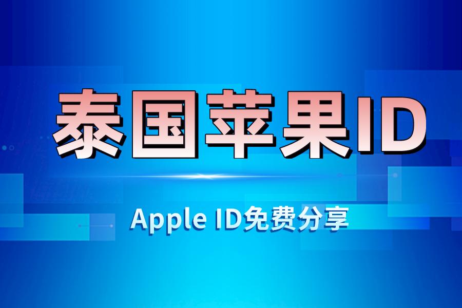 泰国apple id分享ios外区账号分享【2021最新】