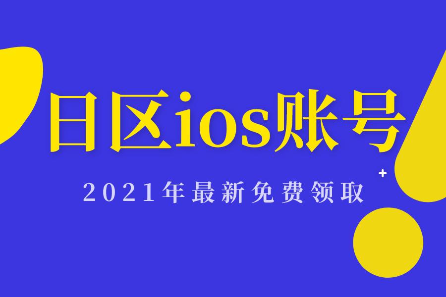 日区iOS账号密码共享最新苹果日本id免费分享[未锁定]