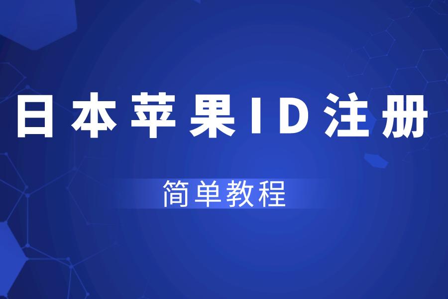 日本苹果账号注册教程日本apple id信息填写[简单易操作