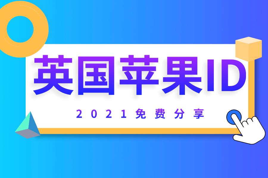 ios英国区id账号分享公共免费苹果账号密码2021【100