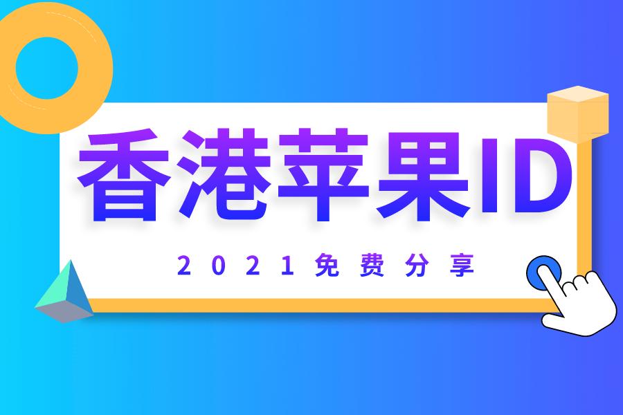 免费iphone港区id分享最新香港ios账号共享【四月更新】