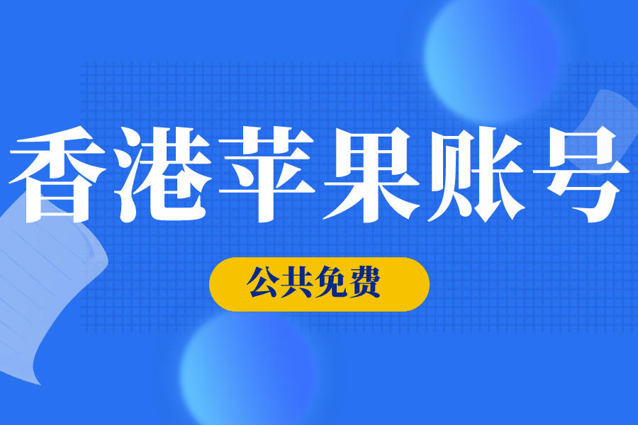 iOS港区id分享公共免费香港苹果账号和密码[领取即用]