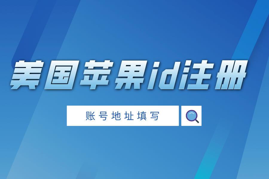 美国苹果id注册全流程ios美区账号地址填写【超级简单】