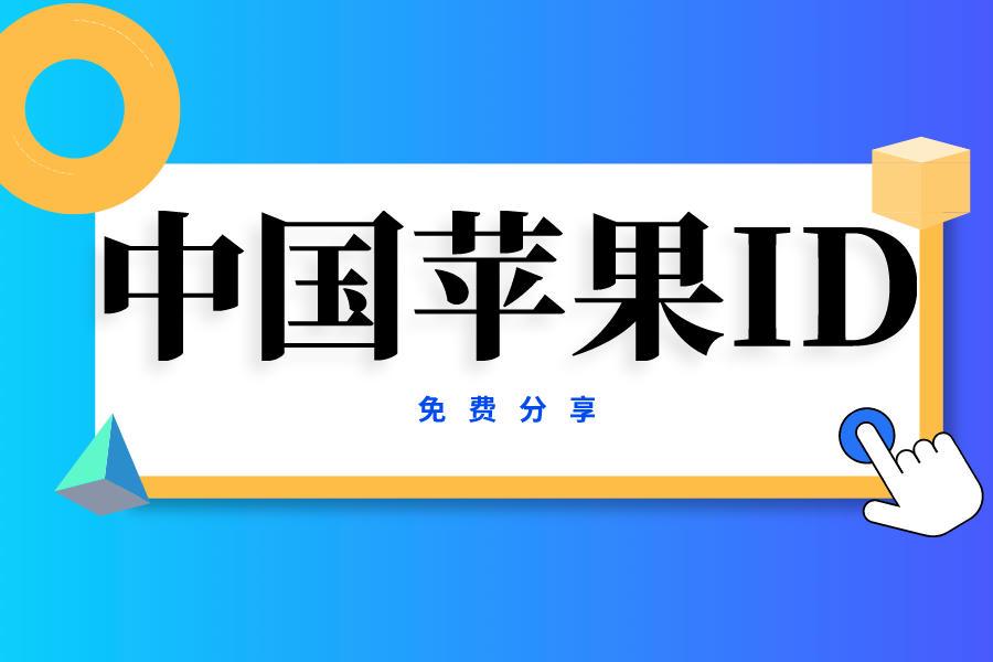 免费中国ios账号分享有效id和密码2021[无需注册]