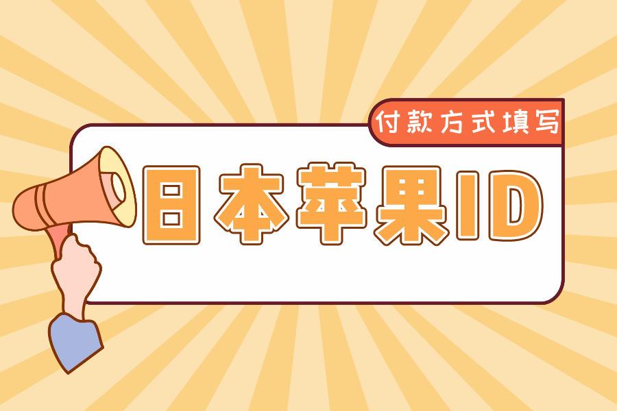 日本苹果id付款方式怎么填?教你正确选择日区apple id