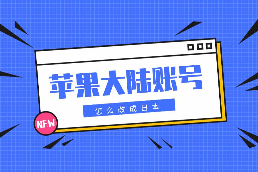 苹果大陆账号怎么改成香港?AppleID中国改港区教程分享