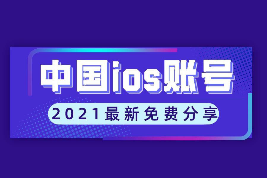 2021最新中国苹果id共享账号密码大全免费分享[5月更新]