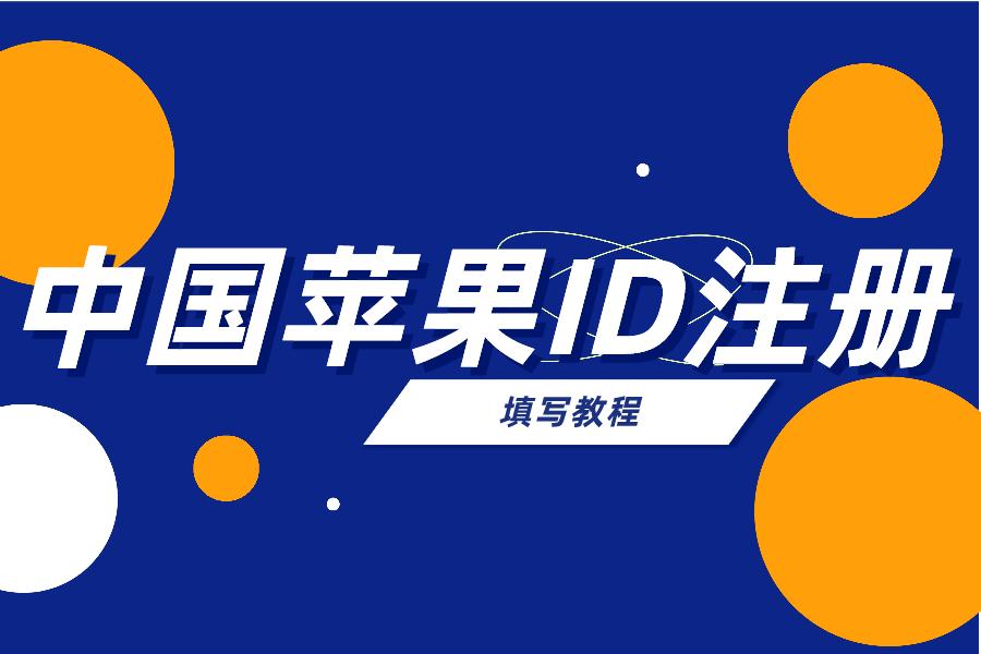 如何注册中国苹果id?苹果id中国地址填写教程来啦