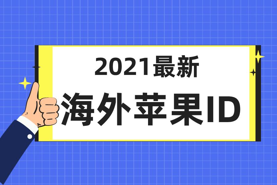 免费ios国外账号2021苹果id海外账号分享(AppleID大全)