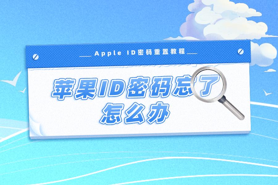 苹果id密码忘了怎么办?Apple ID重置密码教程