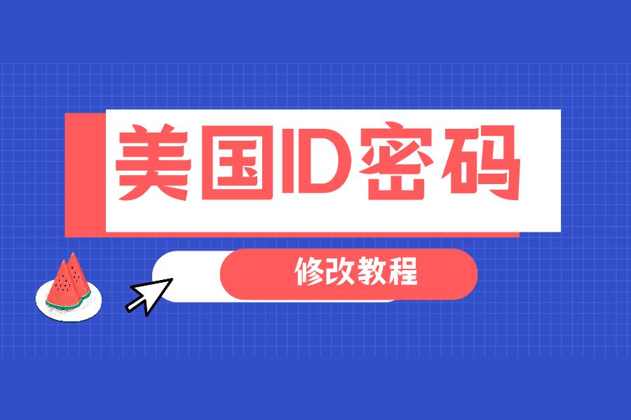 美国苹果id密码怎么改?美区AppleID改密码教程分享