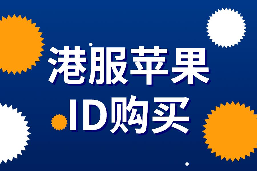 最新香港ios账号港服苹果id低价购买