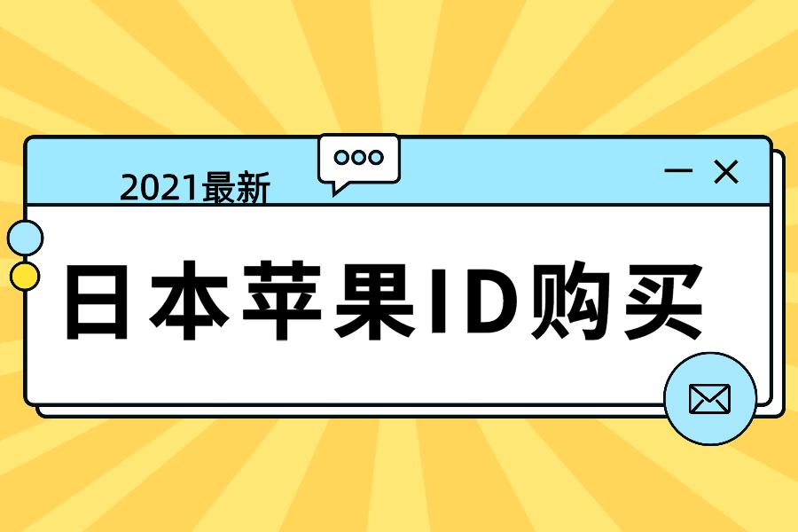 日本苹果id低价购买-AppleID出售网