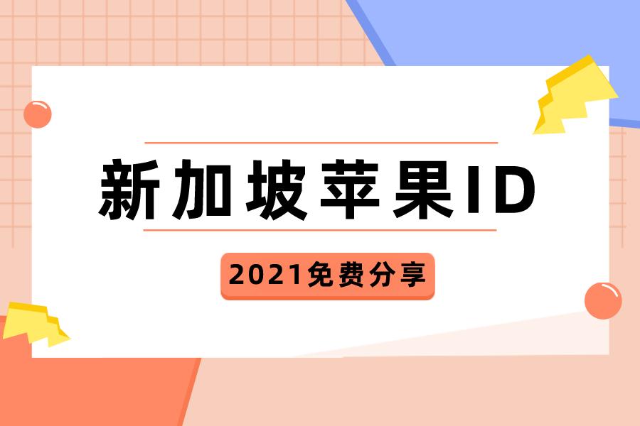 2021最新新加坡苹果id账号共享免费ios新加坡账号分享