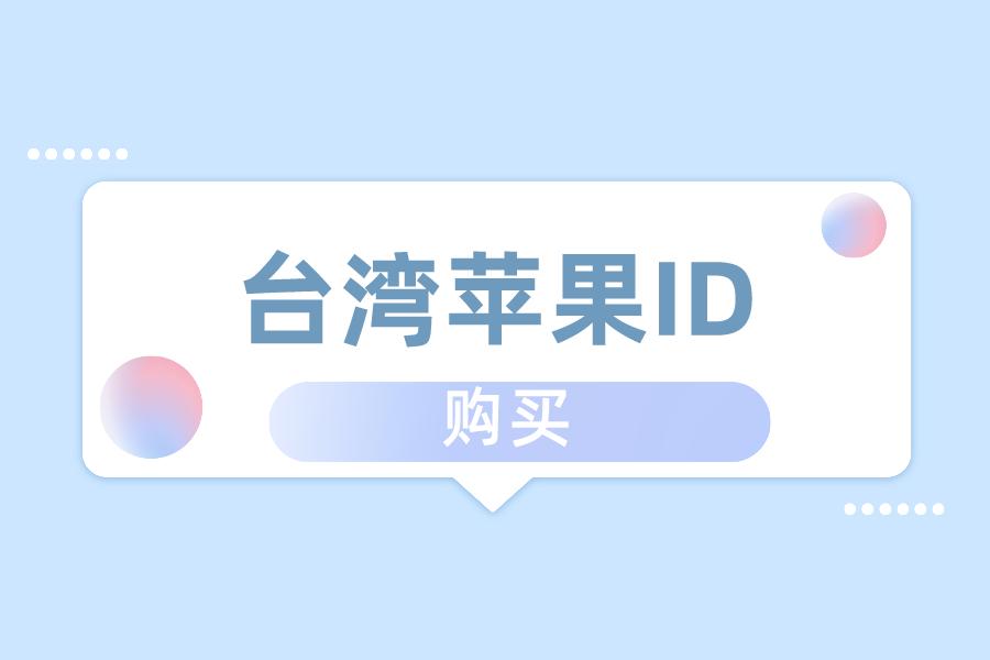 怎么购买台湾苹果id?苹果id账号出售平台分享