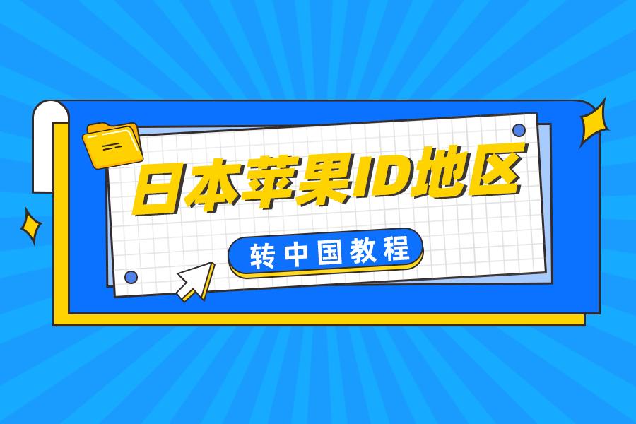 苹果日本id怎么换回中国?日本苹果id地区转中国教程