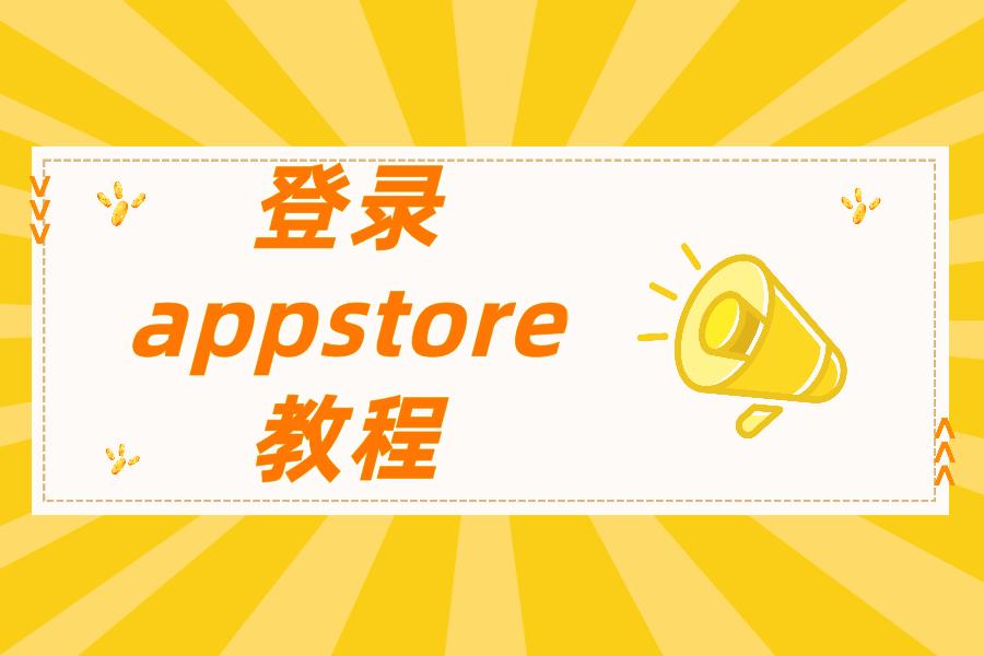 日本苹果id怎么退出?登陆App Store商店步骤