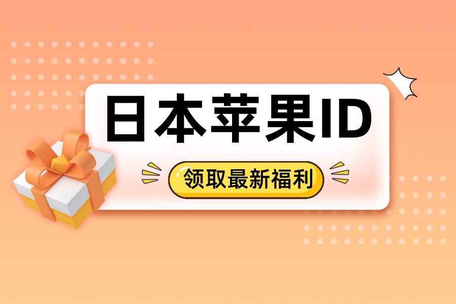 最新日服id账号和密码免费用ios日本苹果账号「稳定好用」