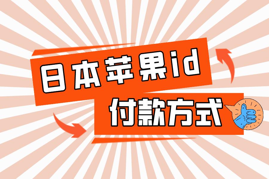 日本苹果id付款方式怎么填写?支付方式选择:无