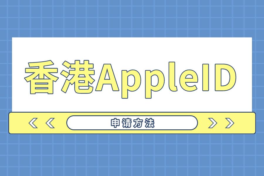 申请一个香港Apple ID的方法,创建ios香港账号很简单