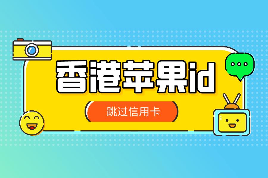 香港苹果id跳过信用卡的方法[2021新版]