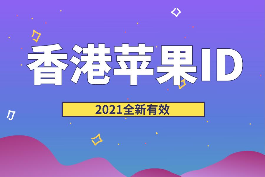 免费的香港苹果id账号及密码大全分享[未锁定]
