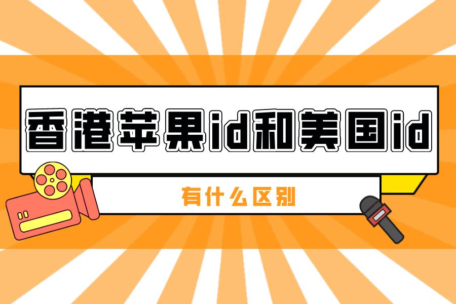 香港苹果id和美国id有什么区别?Apple ID知识科普