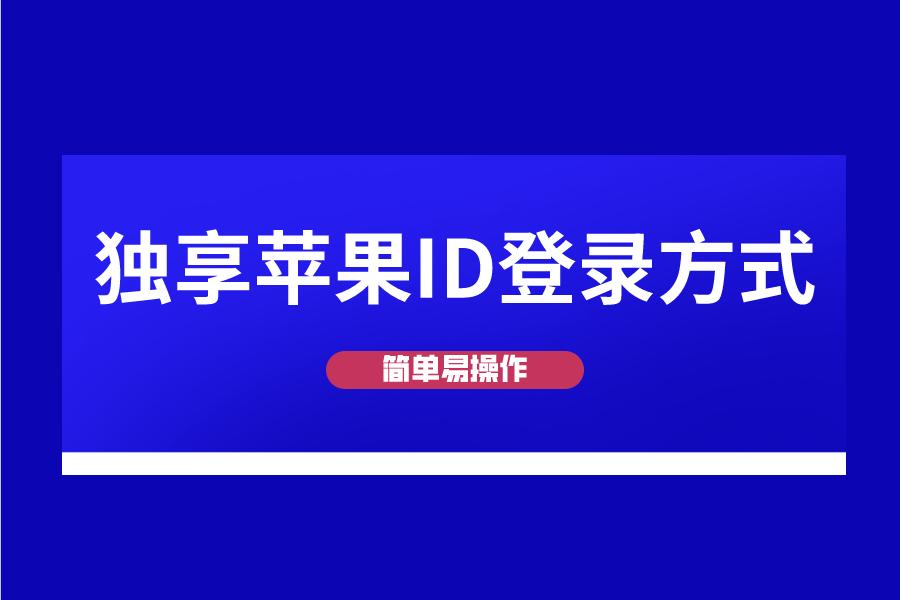 独享ID如何修改密码密保正确登录教程