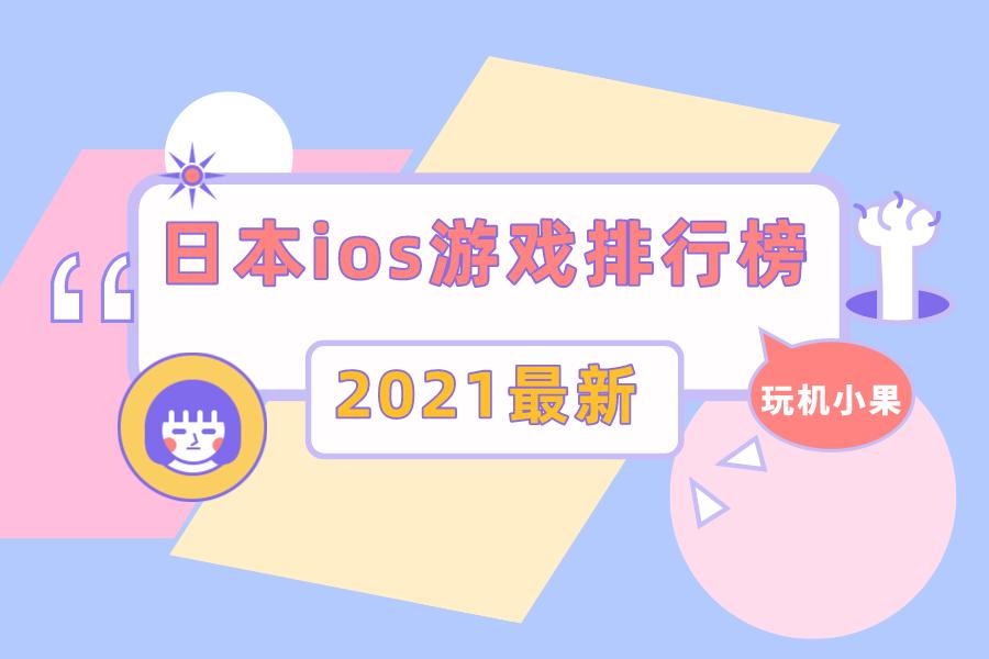 2021年日服App Store游戏排行榜[ios游戏推荐]