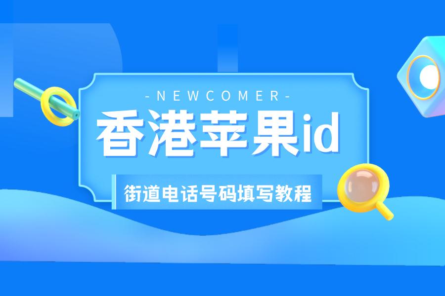 香港苹果id街道电话号码填写教程[五月分享]