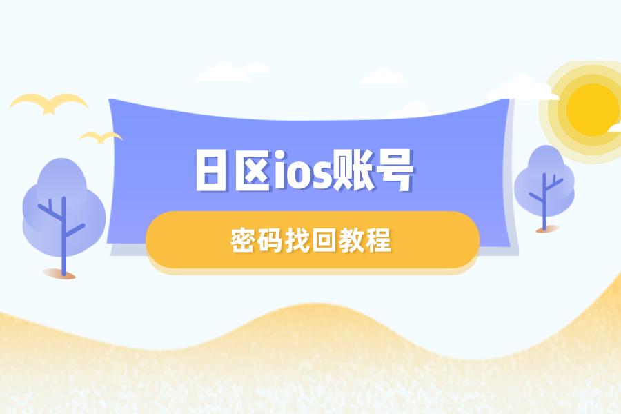 日本的苹果ID密码忘了怎么办?日区ios账号密码重设教程