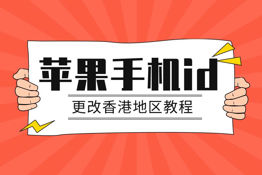 苹果手机id如何更改成香港地区?ios账号更改国家地区教程