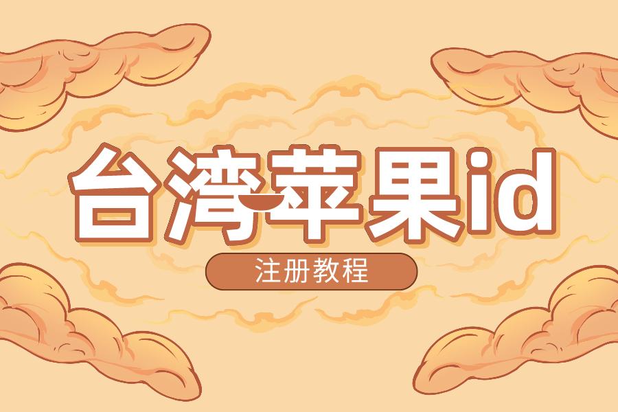 台湾苹果id怎么注册?ios台服账号地址电话填写教程分享