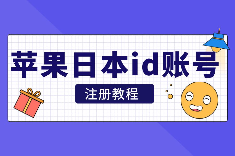 苹果id日本地址怎么填写?苹果手机日本id账号注册教程