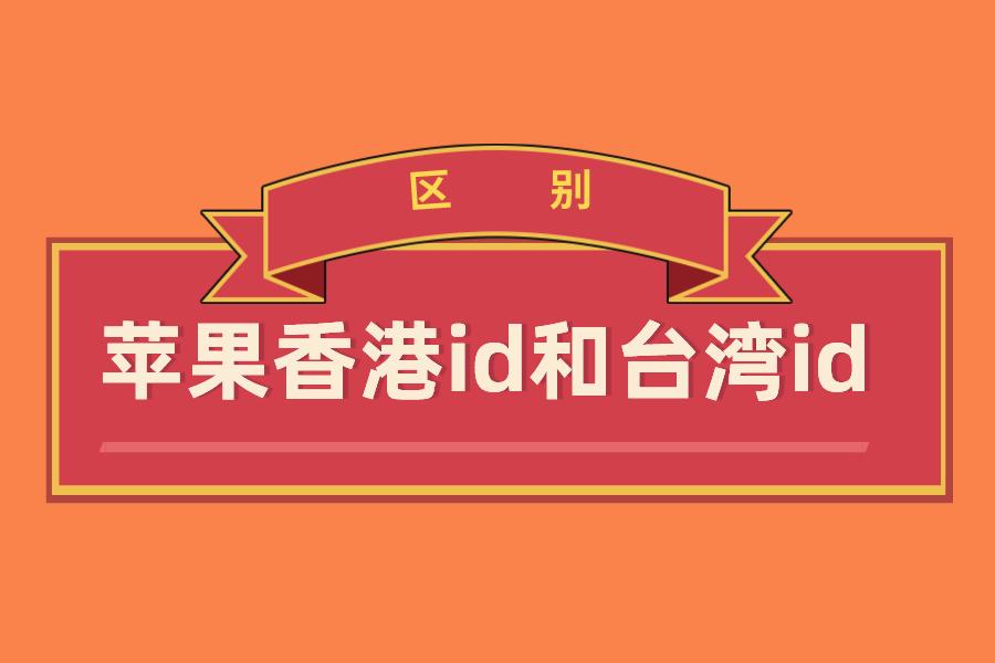 苹果id香港台湾哪个好?苹果香港id和台湾id的区别