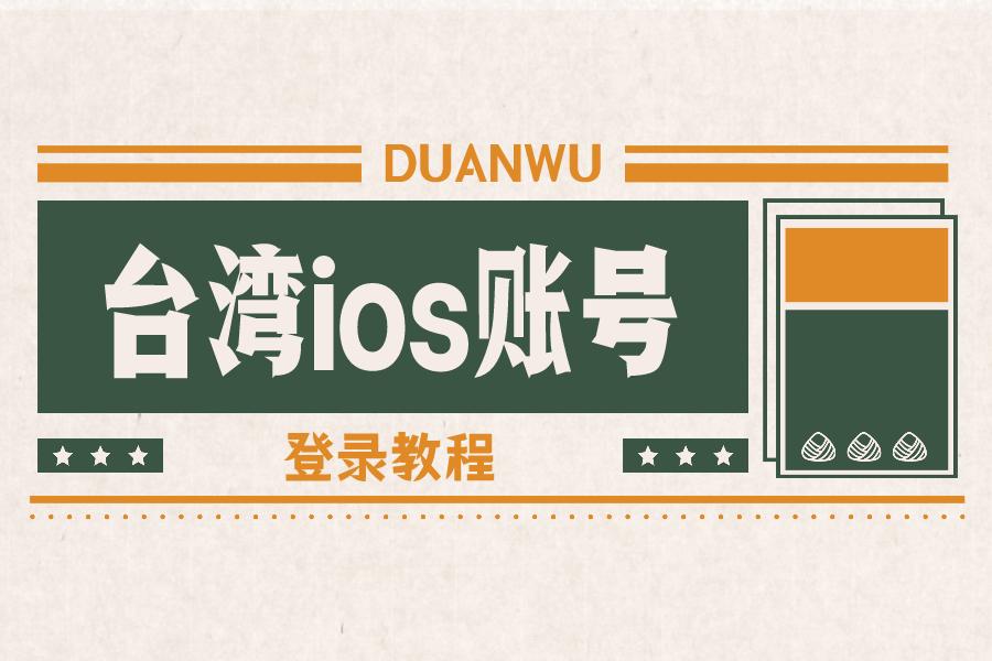 苹果怎么登录台湾的apple id?台服ios账号登录教程