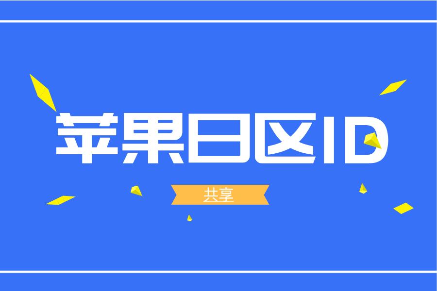 2021最新苹果日区id共享【AppleID免费用】