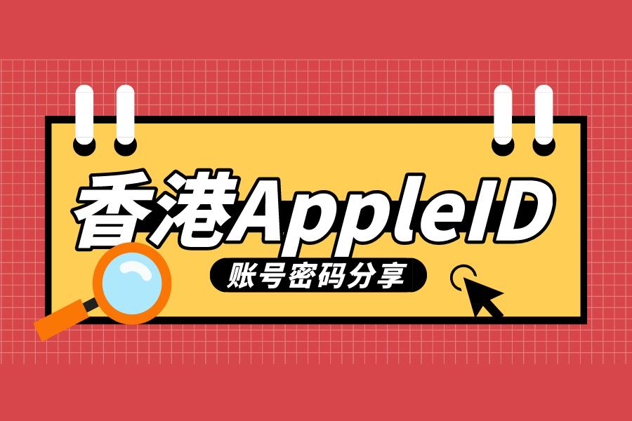 2021最新中国香港Apple ID账号密码免费分享[超级好