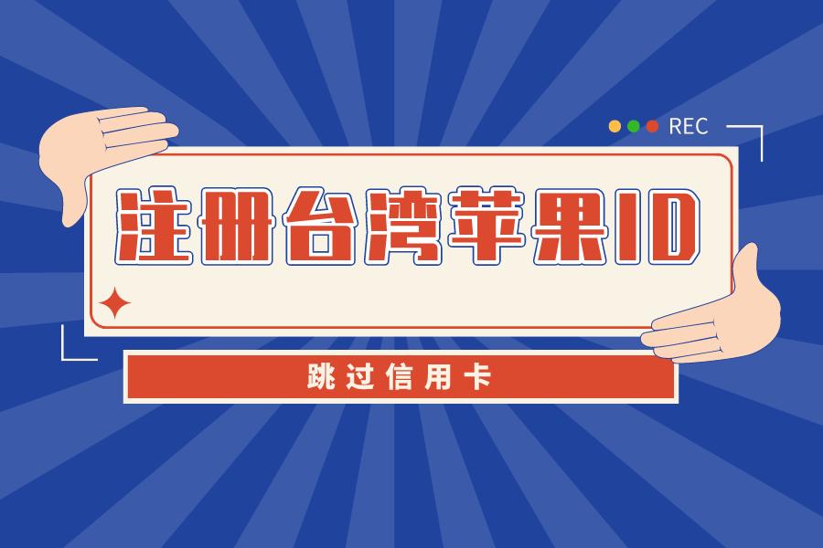 注册台湾苹果id怎么跳过信用卡?小果帮你轻松解决