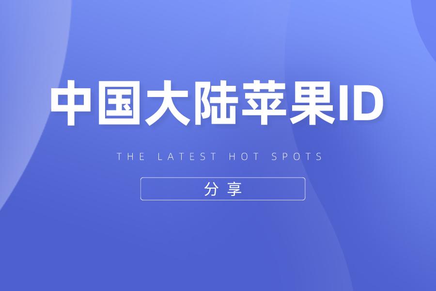 最新免费中国大陆苹果id共享【全新未锁定】
