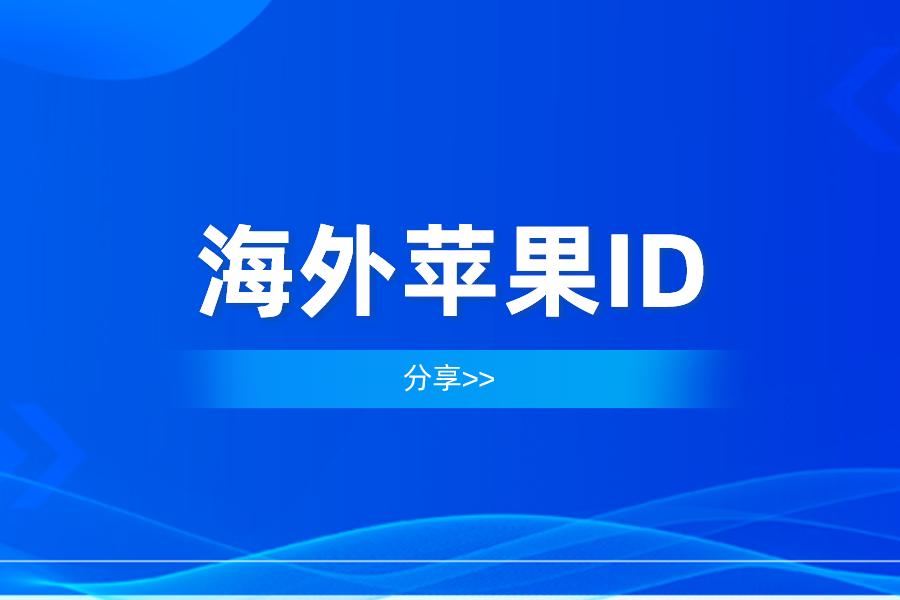 2021最新海外苹果id账号密码大全可使用【完全免费】