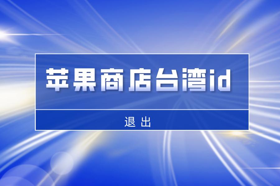 苹果商店台湾id如何退出?手把手教你操作