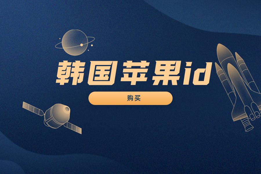 哪里可以购买苹果韩国id?苹果韩国消费ID购买平台