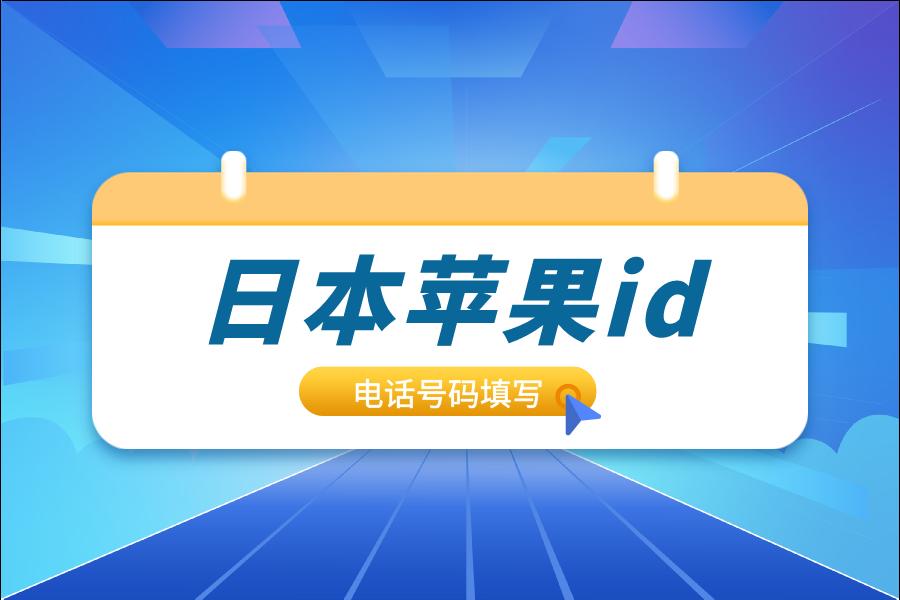 日本苹果id电话号码怎么填写?快速解决
