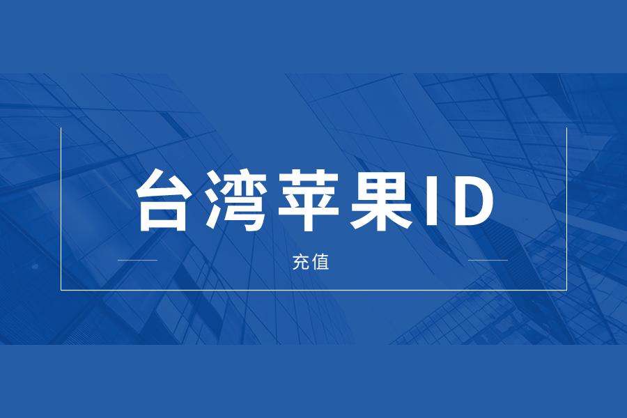 大陆iPhone用户怎么给台湾的苹果id充值?快速学会