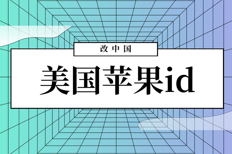 美国苹果id如何改回中国?Apple ID改国区方法