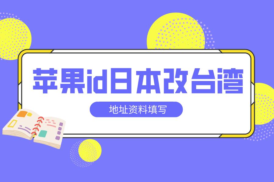 苹果id日本地区改台湾地区资料填写,两分钟搞定