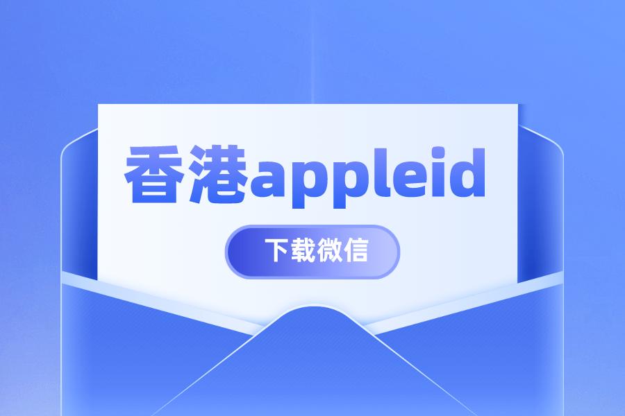 香港appleid在苹果应用商店下载微信,超级容易