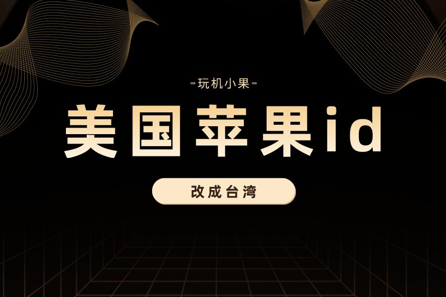 美国苹果ID如何改成台湾?AppleID美区改台区流程